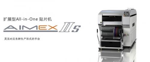 富士贴片机 AIMEX IIS